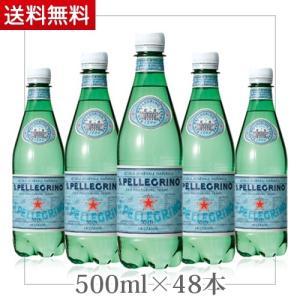2ケース 48本サンペレグリノ ペットボトル 500ml ★...