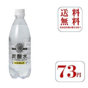 炭酸水 強炭酸水 送料無料 500ml ペットボトル 24本入2ケース 合計48本