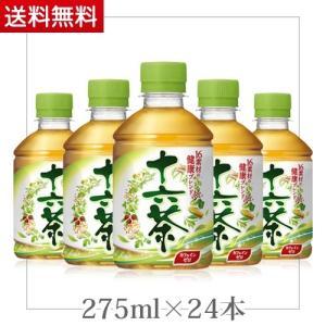 1ケース 24本十六茶 ペットボトル 275ml アサヒ飲料 ★(北海道、沖縄を除く)★ ジュース お茶