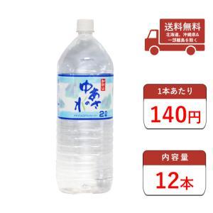 水 ゆあさの水  送料無料 2L ペットボトル 6本入2ケース 合計12本