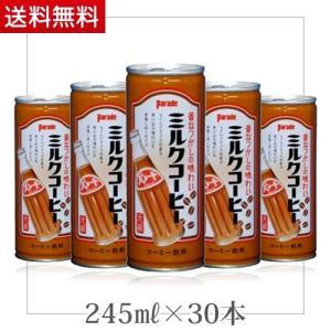 1ケース 30本パレードミルクコーヒー 缶 245ml 宝積飲料 ★(北海道、沖縄を除く)★ ジュース お茶