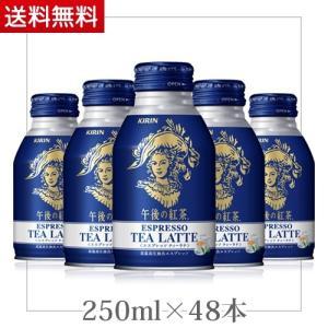 2ケース 48本キリン 午後の紅茶 エスプレッソティーラテ ボトル缶 250ml キリンビバレッジ ★(北海道、沖縄を除く)★ ジュース お茶