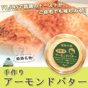 1セット 5個ケンミンショーで話題! 手作りアーモンドバター 170g 姫路城名物 ★クール便(北海...
