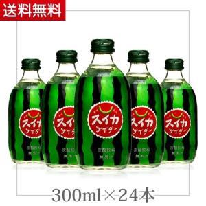 1ケース 24本スイカサイダー 瓶 300ml 友桝飲料 ★(北海道、沖縄を除く)★ ジュース お茶