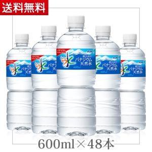 日替わり特価/水曜日2ケース 48本 おいしい水 富士山のバ...