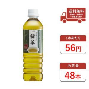 お茶 お茶屋さんの緑茶 500ml ペットボトル 24本入2ケース 合計48本