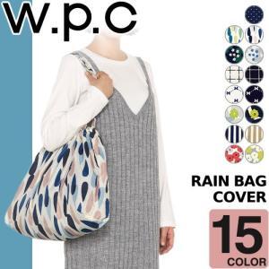 wpc w.p.c レインバッグカバー rain bag cover メール便発送|maido-selection