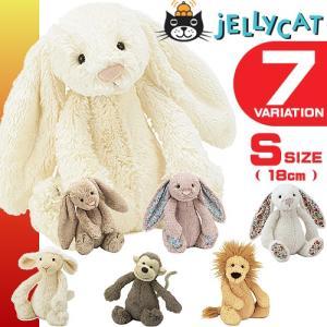 ジェリーキャット ぬいぐるみ さる 犬 うさぎ くま ひつじ Sサイズ 出産祝い おしゃれ プレゼント ブランド ギフト 男 女 おもちゃ JELLY CAT Soft Toys Bashful|maido-selection