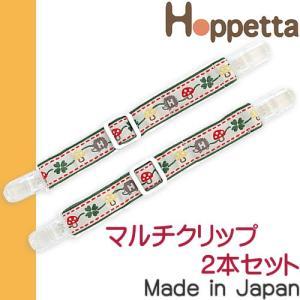ホッペッタ Hoppetta マルチクリップ 2本セット ベビークリップ フィセル 日本製 出産祝い|maido-selection