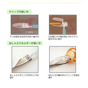 ホッペッタ Hoppetta マルチクリップ 2本セット ベビークリップ フィセル 日本製 出産祝い|maido-selection|05