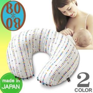 ボボ BOBO 抱き枕 授乳クッション コーラム ママ&ベビークッション フィセル 日本製 出産祝い 8363 8364