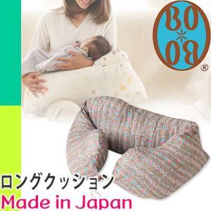 ボボ BOBO 抱き枕 ナルノア 授乳クッション ロングクッション フィセル 日本製 出産祝い 男 ...