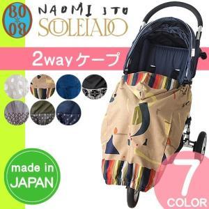 BOBO / NAOMIITO / SOULEIADO  2wayママケープ   ◇ BOBO / ...