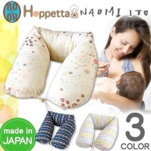 BOBO / NAOMIITO / Hoppetta ママ&ベビークッション ロングフレックス 日本...