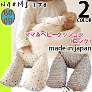 BOBO / NAOMIITO ママ&ベビークッションロング 日本製  ◇ お子様のお座りの補助、読...