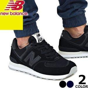ニューバランス スニーカー メンズ 靴 シューズ 574 黒 ブラック ネイビー おしゃれ ブランド カジュアル NEW BALANCE ML574ETB ML574ETA|maido-selection