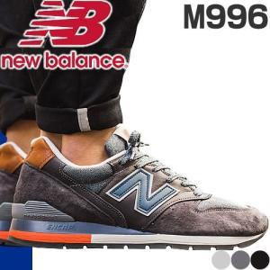 ニューバランス 996 スニーカー シューズ メンズ NEW BALANCE M996CSMI M996CSBO M996DSKI MADE IN USA ブラック グレー おしゃれ ブランド|maido-selection