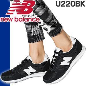ニューバランス 220 スニーカー シューズ メンズ レディース ユニセックス NEW BALANCE U220 U220BK ブラック 黒 おしゃれ ブランド|maido-selection