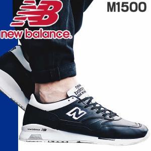 ニューバランス スニーカー メンズ ランニングシューズ ウォーキングシューズ 靴 黒 レザー NEW BALANCE M1500FB|maido-selection