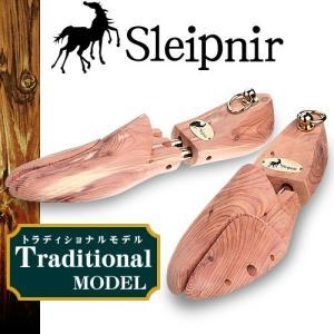 スレイプニル Sleipnir シューキーパー 木製 トラディショナルモデル シューツリー レッドシダー 消臭 靴 シューケア maido-selection