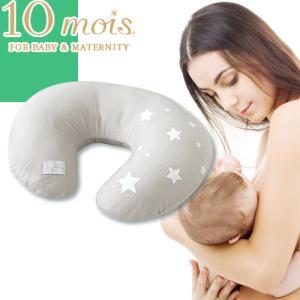 ディモワ ディモア 10mois 授乳クッション ママ&ベビークッション フィセル 授乳枕 授乳グッ...