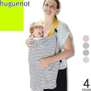 ユグノー huguenot シャダンケープ ベビーケープ 春夏 UV 3way ベビーカー チャイルドシート 抱っこ紐 抱っこひも 紫外線対策 吸水速乾 出産祝い 男の子 女の子