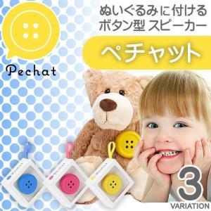 ペチャット Pechat ボタン型スピーカー ぬいぐるみ おしゃべり おもちゃ 人形 アプリ 知育玩...