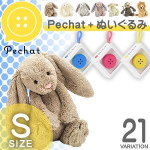 ペチャット Pechat ぬいぐるみセット ボタン型スピーカー おしゃべり おもちゃ 人形 ぬいぐる...