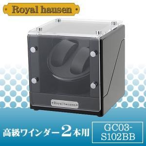 ロイヤルハウゼン ワインディングマシーン 2本 時計 自動巻...