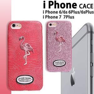 iphone7ケース iphone6ケース iPhone7 iphone6 PLUS ケース アイフォン7 アイフォン6 おしゃれ ブランド キラキラ かわいい フラミンゴ [メール便発送]|maido-selection
