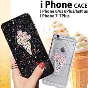 iphone7ケース iphone6ケース iPhone7 iphone6 PLUS ケース アイフォン7 アイフォン6 おしゃれ ブランド キラキラ かわいい アイスクリーム [メール便発送]|maido-selection