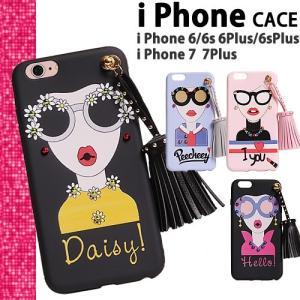 iphone7ケース iphone6ケース iPhone7 iphone6 PLUS ケース アイフォン7 アイフォン6 おしゃれ かわいい クレイジー ガール スタッズ タッセル [メール便発送]|maido-selection