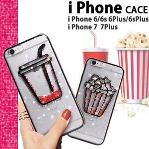 iphone7ケース iphone6ケース iPhone7 iphone6 PLUS ケース アイフォン7 アイフォン6 おしゃれ キラキラ かわいい ジュース ポップコーン [メール便発送]|maido-selection
