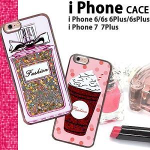 iphone7ケース iphone6ケース iPhone7 iphone6 PLUS ケース アイフォン7 アイフォン6 おしゃれ キラキラ 動く アイスクリーム 香水 パフューム [メール便発送]|maido-selection