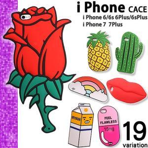 iphone7ケース iphone6ケース iPhone7 iphone6 PLUS ケース iphoneケース アイフォン7 アイフォン6 シリコン おしゃれ ブランド おもしろ キラキラ|maido-selection