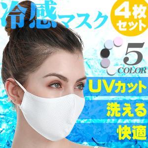 [7月14日から順次出荷] 夏用マスク 接触冷感 マスク 夏用 冷感 冷感マスク 洗える ひんやり 涼しい 夏用生地 夏マスク生地 UV 4枚セット 洗えるマスク 大人