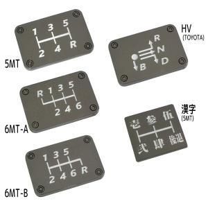 シフトパターンプレート 5MT/6MT/HV用など