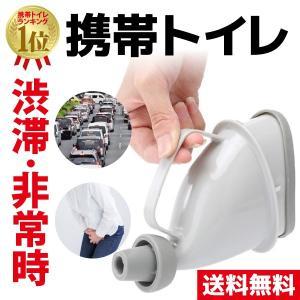 ペットボトルに差して使える男女兼用の携帯トイレです。 渋滞時の不意な尿意に、トイレのない場所でのお困...