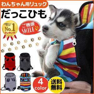 犬 抱っこひも 抱っこ紐 ペット リュック バッグ メッシュ 小型犬 中型犬 お散歩 おでかけ ペッ...