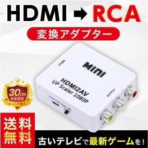 HDMI RCA 変換 to AV アダプタ 変換コンバーター アナログ 変換 コンポジット 車 ゲ...