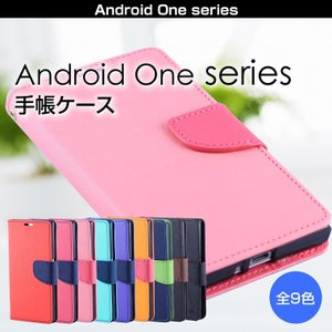 Android One S4 S3 S2 S1 X1 X3 X4 ケース 手帳型 アンドロイドワン DIGNO G J 手帳型 Android One S1 S2 S3 S4 X1 X3 X4 ケース androidone digno G J ケース|maikai-leather