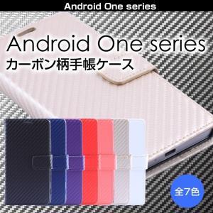 Android One S7 S5 S4 S3 S2 S1 X1 X3 ケース 手帳型 カバー アンドロイドワン DIGNO G J ワイモバイル Y!mobile カーボン マグネット|maikai-leather