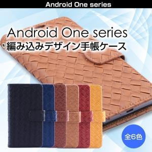 Android One S7 S5 S4 S3 S2 S1 X1 X3 ケース 手帳型 カバー アンドロイドワン DIGNO G J|maikai-leather