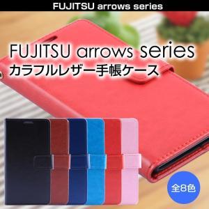 arrows SV F-03H M03 Be 3 F-02L F-05J M04 NX F-01J ケース 手帳型 カバー アローズ スマホケース 手帳型 アローズ arrows NX SV M03 F05J M04 ケース カバー maikai-leather