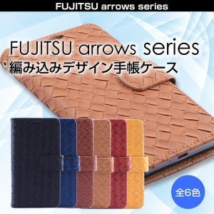 arrows SV F-03H M03 arrows Be F-05J M04 NX F-01J ケース 手帳型 カバー アローズ スマホケース 手帳型 アローズ arrows NX SV M03 F05J M04 ケース カバー maikai-leather