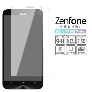 Zenfone Live L1 MAX Pro M1 M2 5 6 5Z GO Selfie MAX Zenfone2 laser ZenfoneGO ガラスフィルム 強化ガラス フィルム 保護フィルム 画面保護|maikai-leather