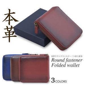 財布 メンズ 二つ折り ラウンドファスナー 薄い 小銭入れ 本革 薄型 コンパクト グラデーション シャドウ 革 カード入れ 薄 カード 大容量 ビジネス おしゃれ maikai-leather