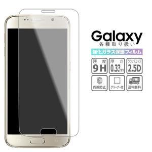 Galaxy ガラスフィルム A7 S4 S5 ACTIVE S6 S8 ケース カバー 強化ガラス フィルム 保護フィルム 画面保護 Samsung ギャラクシー maikai-leather