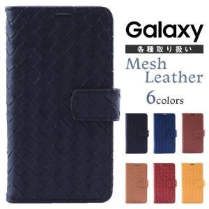Galaxy S9/ SC-02K / SCV38 ケース 手帳型 メッシュ 編み込み レザー カバー スマホケース 手帳 galaxy ギャラクシー maikai-leather