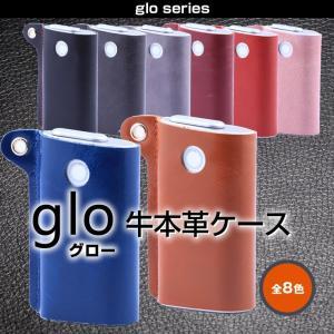 glo グロー ケース カバー 専用 本革 レザー|maikai-leather